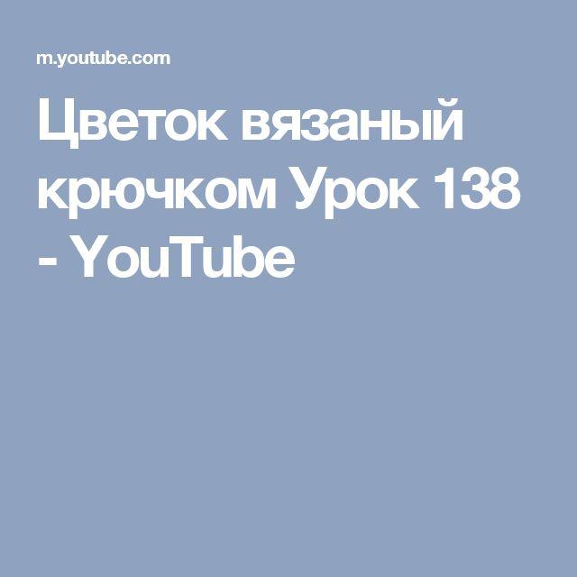 Цветок вязаный крючком Урок 138 - YouTube