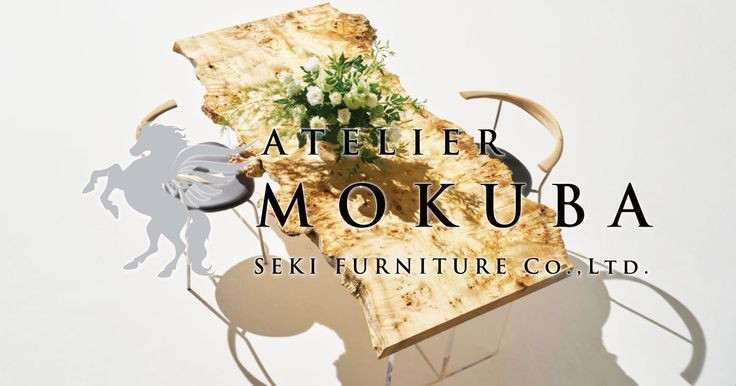 ATELIER MOKUBA 大阪ギャラリー Living Stage | ATELIER MOKUBA (関家具工房 木馬)