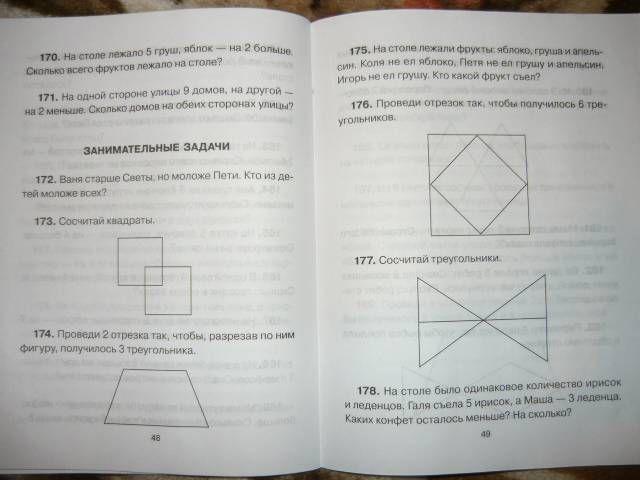 Готовые домашние задания по биологии рабочая тетрадь за 6 класс сонин онлайн