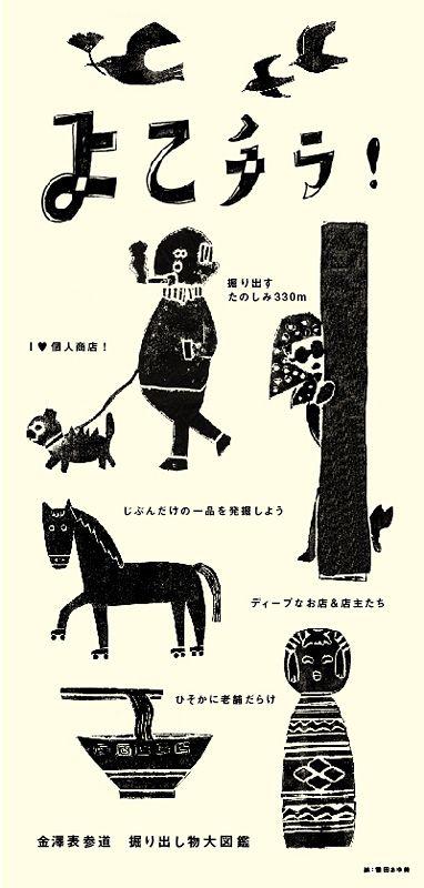 from 金沢(岩本) – 6 - 田中聡美デザインからみる金沢 3久しぶりにまた田中聡美デザインのいろいろ、ご紹介いたします。 | ダカーポ – The Crossmedia-Magazine