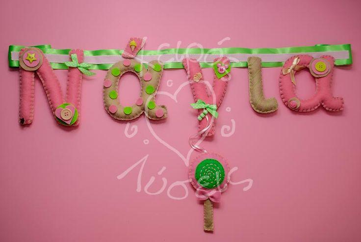 Τσόχινο όνομα σε ροζ-μπεζ με λαχανί λεπτομέρειες. Felt handmade names! We can create any name, word or phrase you desire!