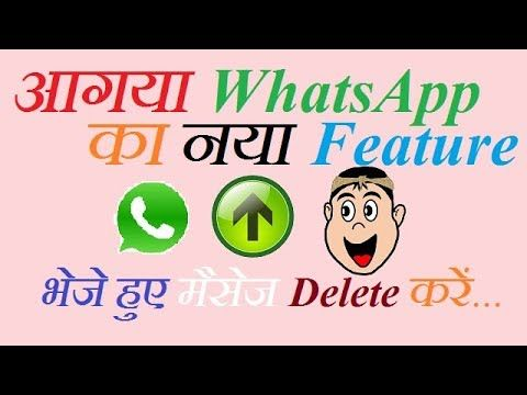 Whatsapp Update - Delete Sent Message (Delete for Everyone) By Techy Vijay