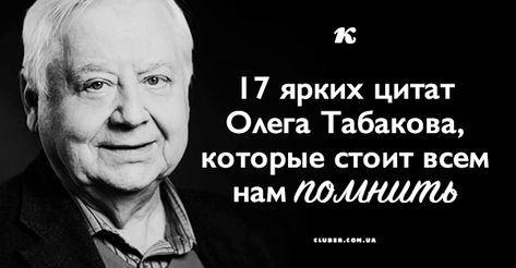 Самые яркие цитаты легендарного актера.