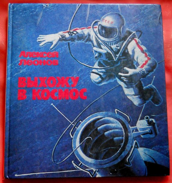 Illustrations Russian Book  Author Astronaut Leonov  by LucyMarket, $25.00