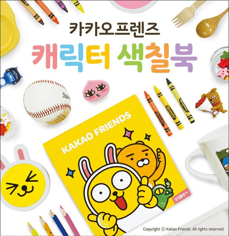 Korean Ver. Kids Characters Coloring DIY Toy Book: Kakao Friends Disney Princess…