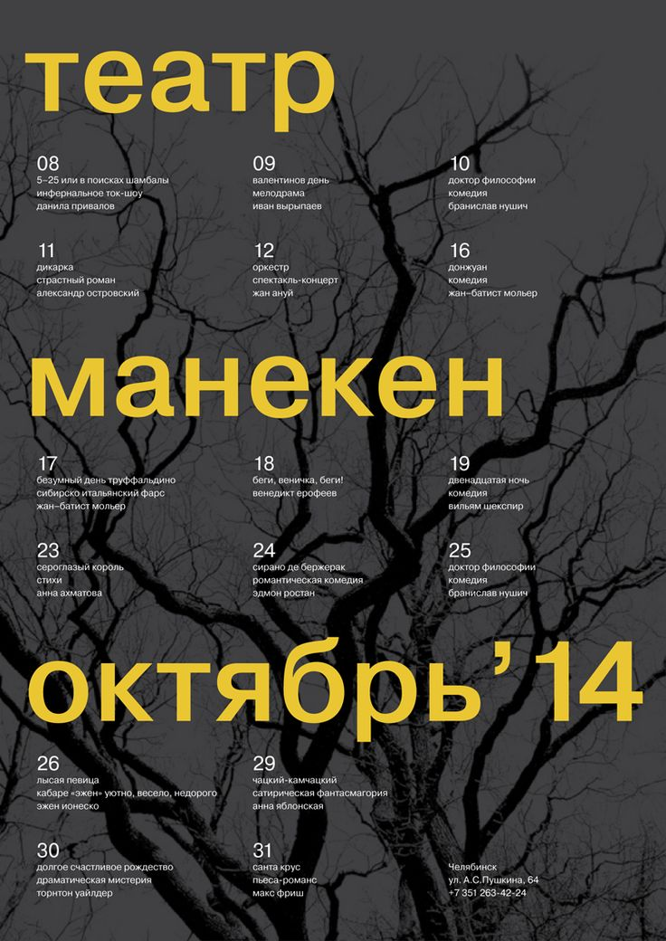 Афиша театра «Манекен», Челябинск