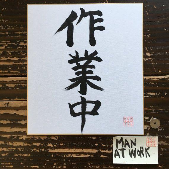 Man at work - Japanese calligraphy