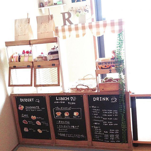 カフェ風ままごとキッチンをDIYする