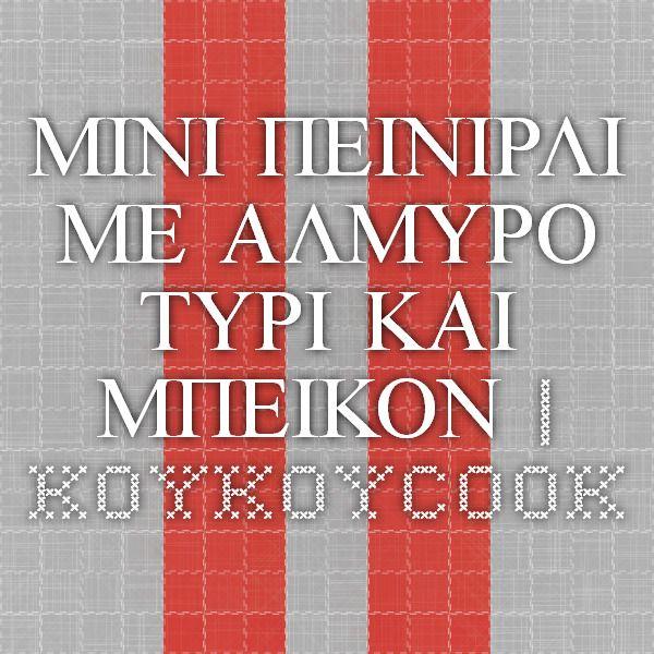 ΜΙΝΙ ΠΕΙΝΙΡΛΙ ΜΕ ΑΛΜΥΡΟ ΤΥΡΙ ΚΑΙ ΜΠΕΙΚΟΝ | Koykoycook