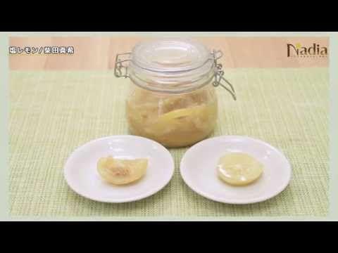 【基本】塩レモン by 柴田真希 | レシピサイト「Nadia | ナディア」プロの料理を無料で検索