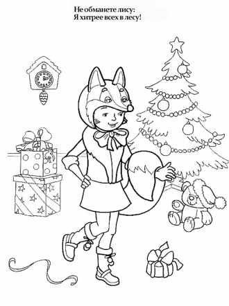 новогодние костюмы, раскрасить картинку лисы