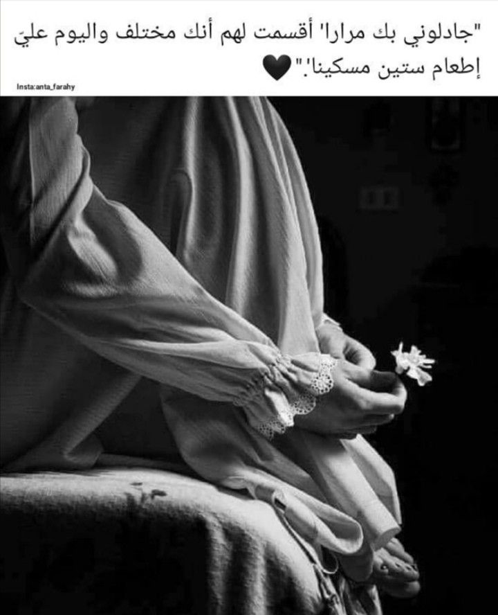 Pin By Mais Samhouri On كلام Hands Holding Hands