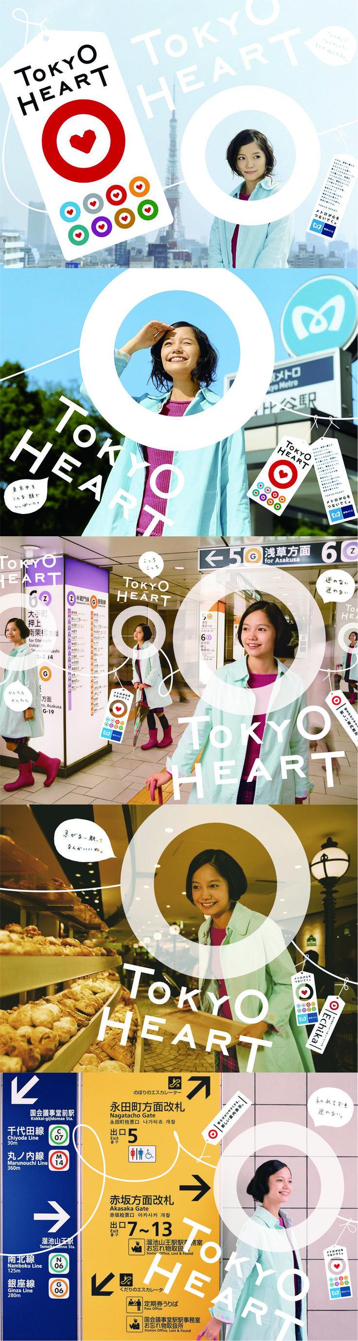 宮﨑あおい TOKYO HREAT(東京メトロ) 【1】