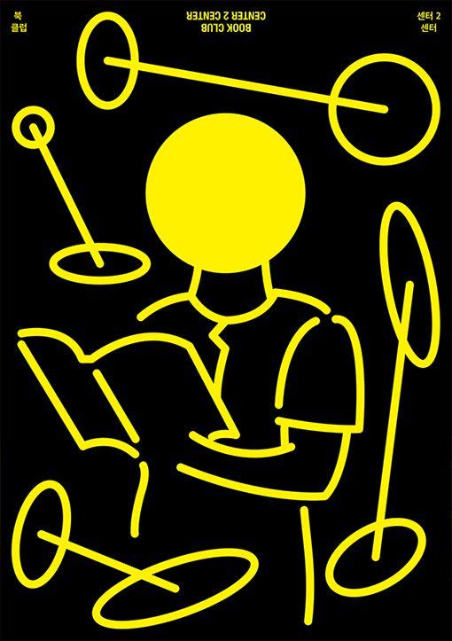 Daeki Shim / Grand Prize Winner (by Korean Society of Typography, 2016)