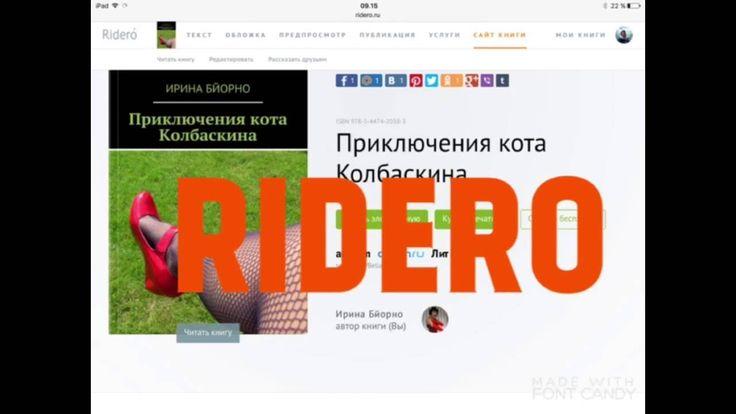 #RIDERO - лучшие электронные книги
