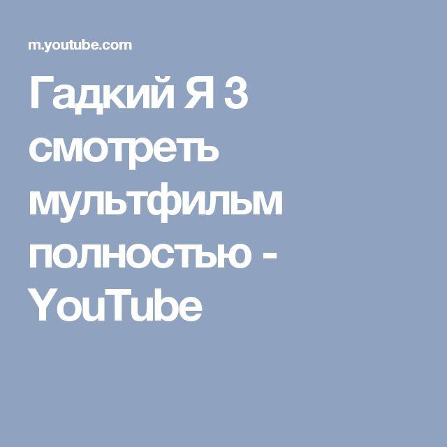 Гадкий Я 3 смотреть мультфильм полностью - YouTube