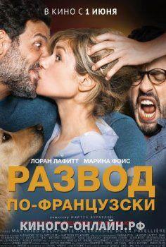 Развод по-французски смотреть онлайн фильм 2017 в хорошем качестве