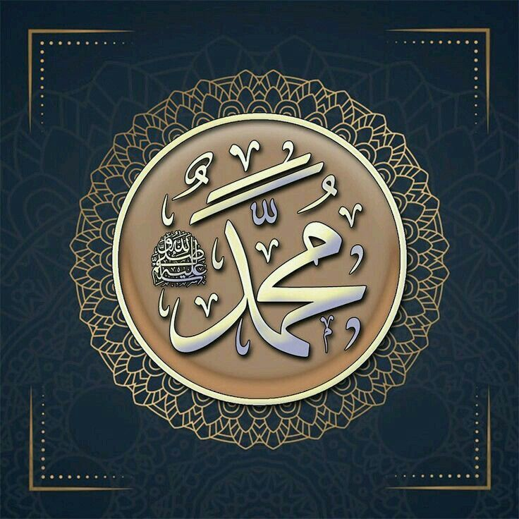 Pin By M Fakhr On محمد صلي الله عليه وسلم Kaligrafi Allah Islamic Art Calligraphy Islamic Art