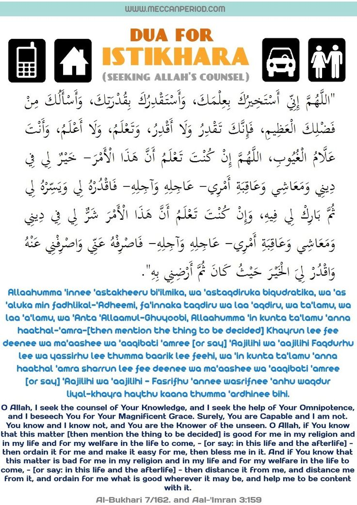 Dua for istikhara seeking goodness from Allah (swt