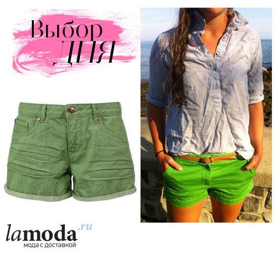 ВЕЩЬ ДНЯ: ШОРТЫ SELA, стоимость 1 299 рублей http://www.lamoda.ru/s/fdb9a #fashion, #тренд, #мода, #стиль, #вещьдня, #шорты, #sela  Зелёные мини-шорты лучше всего сочетать с рубашкой из денима и оранжевым поясом. Отличный летний look, не так ли?