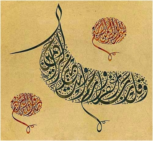 how to say the ummah of mohammed in arabic
