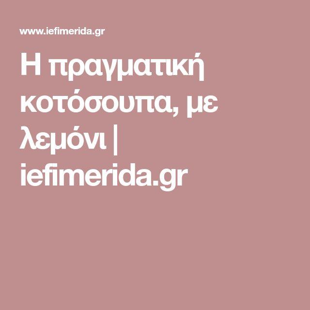 Η πραγματική κοτόσουπα, με λεμόνι | iefimerida.gr