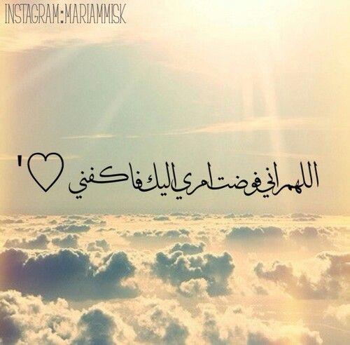 .اللهم امين يا رب العالمين
