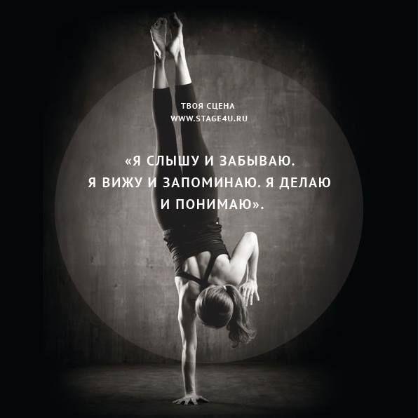 Я слышу и забываю. Я вижу и запоминаю. Я делаю и понимаю. Курсы сценического движения в студии Твоя сцена http://stage4u.ru/nashi-kursy/stsenicheskoe-dvizhenie-spetskurs