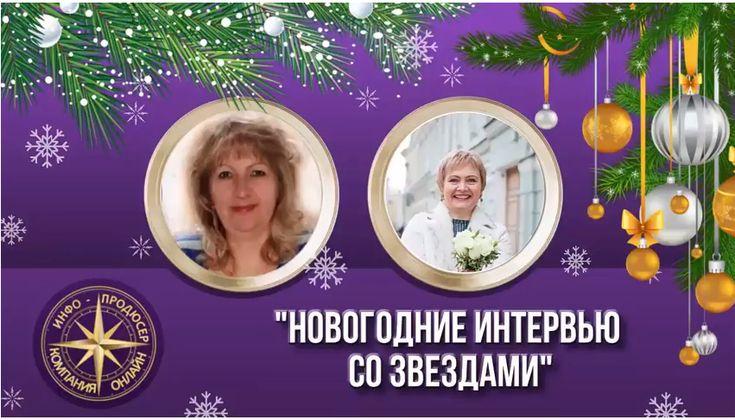 Новогодние интервью со звездами. Елена Герба
