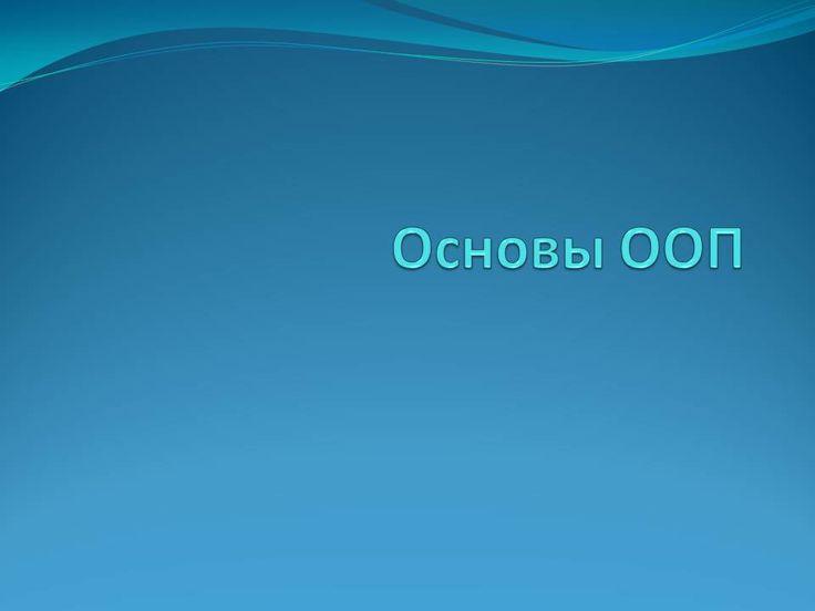 Основы ООП. Что такое классы, объекты. Важнейшие  принципы ООП(абстракция, инкапсуляция, наследование и полиморфизм)