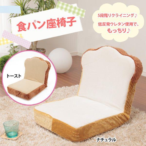 toast chair 【ふかふかの生地で本当のパンに座ってるみたい♪】食パン座椅子 ナチュラル/トースト 【食パン 座椅子】【食パン型】【D】