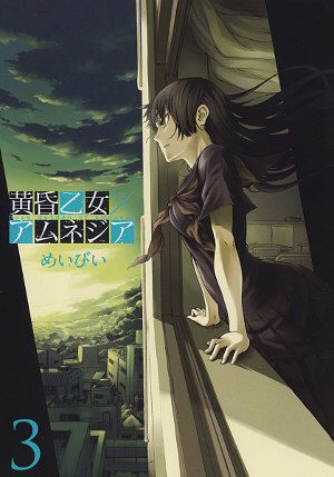 Dusk Maiden of Amnesia: Band 3.  Genre: Mystery - Age: 15.-16.  http://www.mangaguide.de