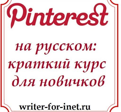 Pinterest на русском краткий курс для новичков - надпись на белом фоне