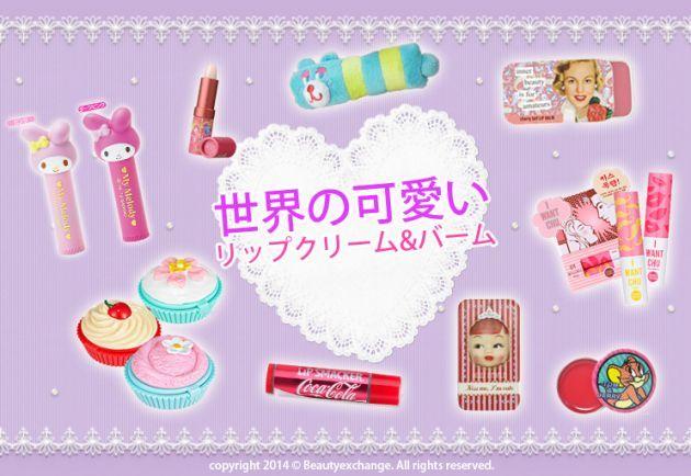 世界の可愛いリップクリーム&バーム  Lip cream Lip Balm