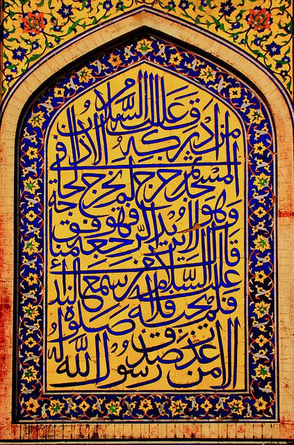 -calligraphy in tilework