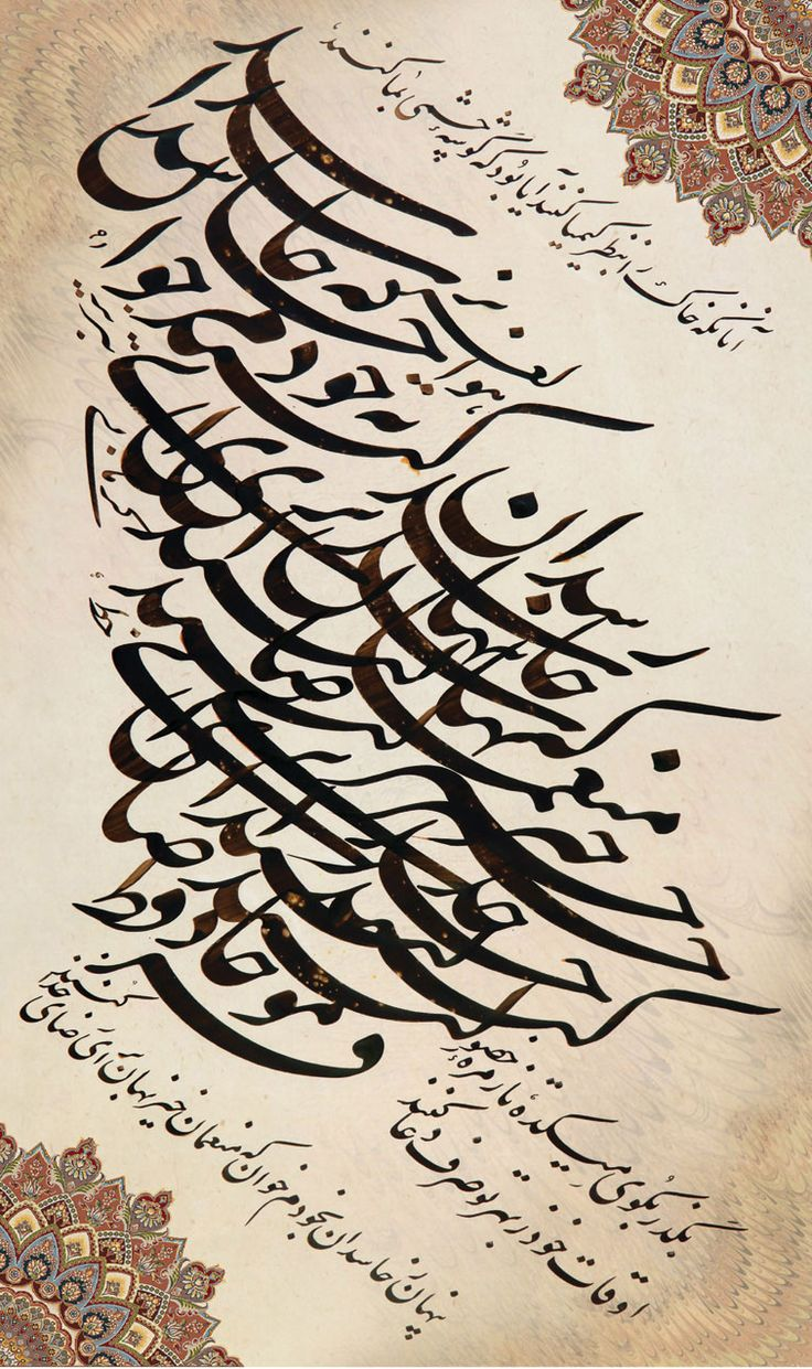 160 Best Calligraphy Images On Pinterest Persian