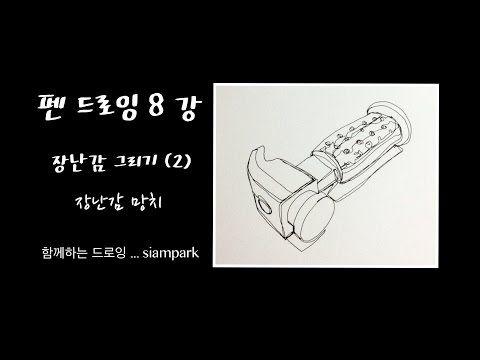 함께하는 드로잉 취미미술 - 펜 드로잉 8강 - 장난감 망치 - 컨티뉴드로잉 - 샴박 - YouTube