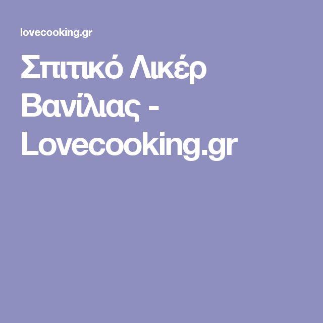 Σπιτικό Λικέρ Βανίλιας - Lovecooking.gr