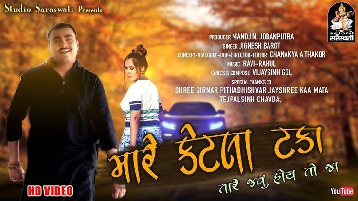 Gujrati Timli Songs Arjun R meda Songs Download in Mp3