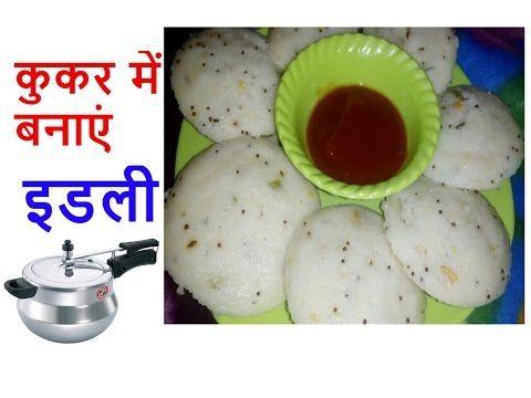 Idli recipe in hindi || Idli Recipe|| Idli Batter at home||Pressure Cooker Idli Recipe |Ep#34 How to make Idli batter at home in Hindi. How to make Idli Dosa...