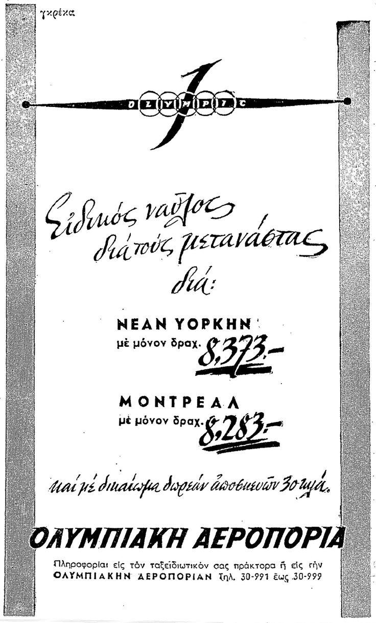 Olympic Airways 1958