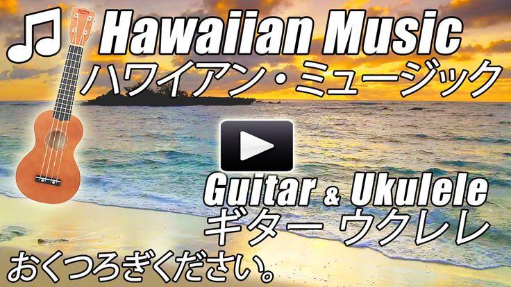 ハワイアン音楽リラックスしたウクレレ アコースティック ギター インストゥルメンタル リラックス ハワイの歌