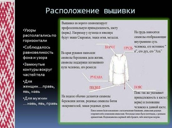 Свойства обережной вышивки - Обережная славянская вышивка