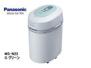 MS-N23-G(グリーン) 家庭用生ゴミ処理機 2~4人用