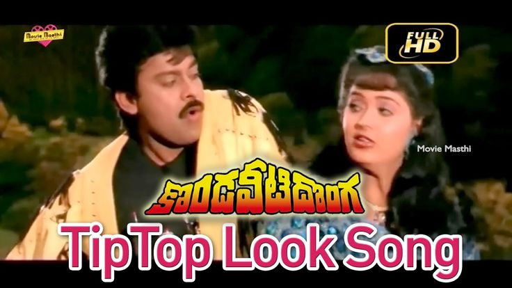 Tip Top Lokku Song - Kondaveeti Donga Video Songs |  Chiranjeevi, Vijaya...