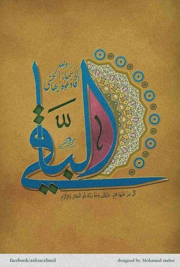 Al Baqi