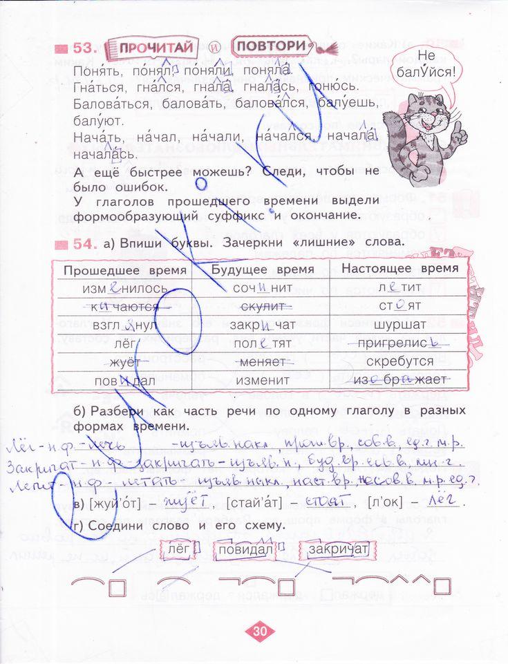 Учебник немецкий язык 10-11 класс воронина карелина страница 43 упражнение