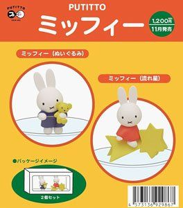 Putitto Miffy (Set of 2) (Anime Toy)
