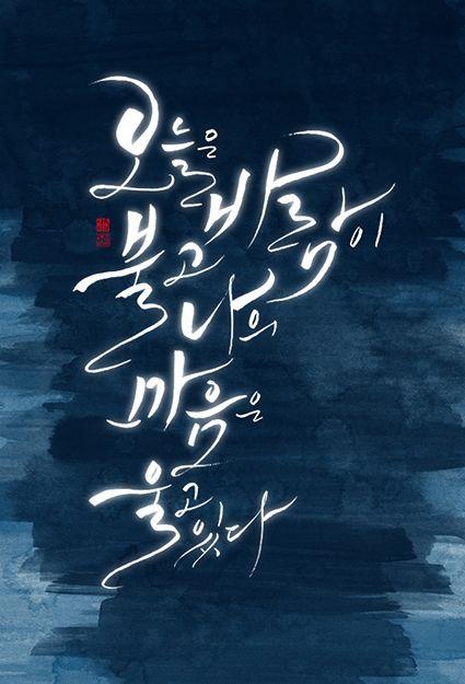 calligraphy_그리움_유치환
