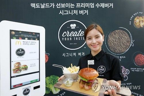 6 South Korean McDonalds to Serve 'Signature Burger' in Gangnam   Koogle TV